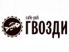 ГВОЗДИ, кафе-паб Воронеж
