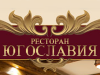 ЮГОСЛАВИЯ, ресторан Воронеж