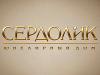СЕРДОЛИК ювелирный магазин Воронеж