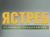 ЯСТРЕБ, охранное предприятие Воронеж
