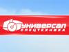 УНИВЕРСАЛ-СПЕЦТЕХНИКА, торгово-сервисная компания Воронеж