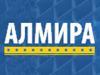 АЛМИРА, оптово-розничная компания Воронеж