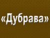 ДУБРАВА, развлекательный комплекс Воронеж
