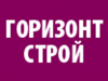 ГОРИЗОНТ-СТРОЙ, производственно-монтажная компания Воронеж