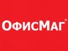 ОФИСМАГ магазин Воронеж