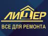 ЛИДЕР магазин Воронеж