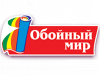 ОБОЙНЫЙ МИР магазин обоев Воронеж