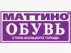 МАТТИНО ОБУВЬ салон Воронеж
