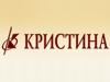 КРИСТИНА мебельный салон Воронеж