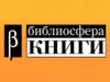 БИБЛИОСФЕРА книжный магазин Воронеж