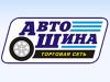 АВТОШИНА Воронеж