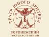 ВОРОНЕЖСКИЙ ГОСУДАРСТВЕННЫЙ ТЕАТР ЮНОГО ЗРИТЕЛЯ ТЮЗ Воронеж