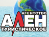 АЛЕН, турагентство Воронеж