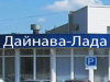 ДАЙНАВА-ЦЕНТР, автосалон Воронеж
