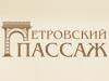 ПЕТРОВСКИЙ ПАССАЖ, торговый центр Воронеж