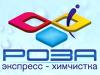 РОЗА, экспресс-химчистка Воронеж