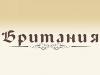 БРИТАНИЯ, языковой центр Воронеж