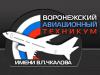 ВАТ, Воронежский авиационный техникум им. В. П. Чкалова Воронеж