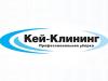 КЕЙ-КЛИНИНГ, клининговая компания Воронеж