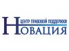 НОВАЦИЯ, центр правовой поддержки Воронеж
