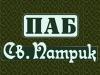 СВ.ПАТРИК, паб Воронеж