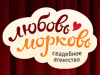 ЛЮБОВЬ-МОРКОВЬ, свадебное агентство Воронеж