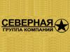 СЕВЕРНАЯ, группа компаний Воронеж