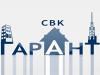 СВК-Гарант Воронеж