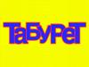 ТАБУРЕТ мебельный магазин Воронеж
