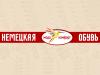 НЕМЕЦКАЯ ОБУВЬ обувной магазин Воронеж