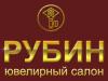 РУБИН ювелирный магазин Воронеж