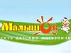 МАЛЫШОК детский магазин Воронеж