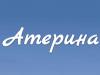 АТЕРИНА, зоомагазин Воронеж