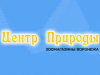 ЦЕНТР ПРИРОДЫ, магазин Воронеж