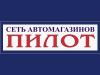 ПИЛОТ, сеть автомагазинов Воронеж