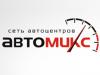 АВТОМИКС, сеть автоцентров Воронеж