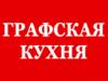 ГРАФСКАЯ КУХНЯ мебельный салон Воронеж