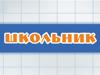 ШКОЛЬНИК оптовая база Воронеж