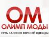ОЛИМП МОДЫ магазин Воронеж