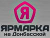 Ярмарка на Донбасской Воронеж