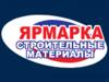 Ярмарка строительных материалов на Холмистой Воронеж