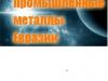 ЕВРАЗИЯ ПРОММЕТАЛЛ Воронеж