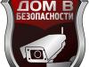 Дом в Безопасности Воронеж