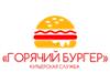 ГОРЯЧИЙ БУРГЕР Воронеж